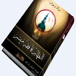 كتاب الطّهارة سؤال و جواب