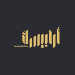 أرابيسك   Logo