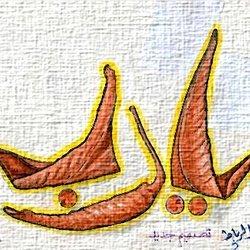 خط عربي من الطبيعة