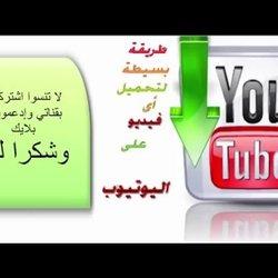 طريقتين لتحميل الفيديوهات من اليوتوب بدون برامج 2016