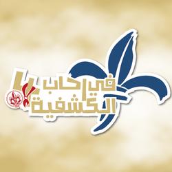 تصميم شعار ملتقى العشائر الطلابية