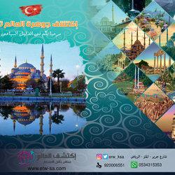 غلاف مجلة للمعالم السياحية تركيا