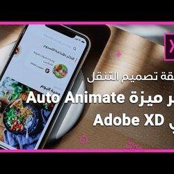طريقة تصميم التنقل عبر ميزة Auto Animate في Adobe XD