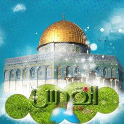 القدس الحرة