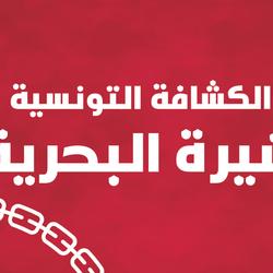 تصميم لافتة للعشيرة البحرية بحمام الانف