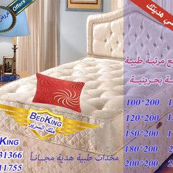 بوستر لشركة بحرينية لبيع المراتب