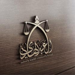 تصميم شعار محاماة