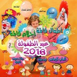 ملصقة اعلان حفل الطفولة2016