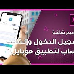 تصميم شاشة تسجيل الدخول وإنشاء حساب لتطبيق موبايل