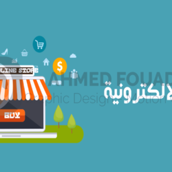 e commerce Motion Graphic