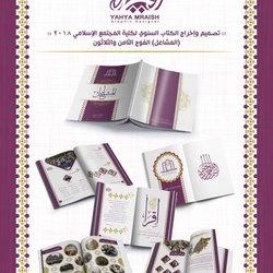 كتاب التخرج لكلية المجتمع الإسلامي2018