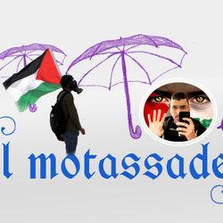 فلسطين + اسمي العائلي