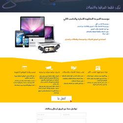 تصميم موقع لشركة بيع وصيانة اجهزة الكمبيوتر والطابعات