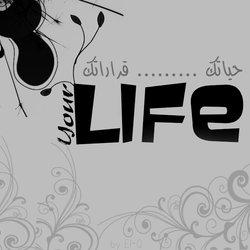 حياتك قراراتك