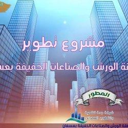 مشروع تطوير مطار جدة