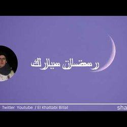 رمضان فرصة كبيرة