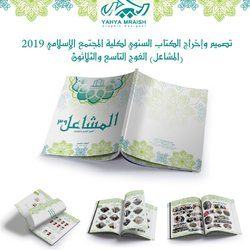 الكتاب السنوي لكلية المجتمع الإسلامي 2019
