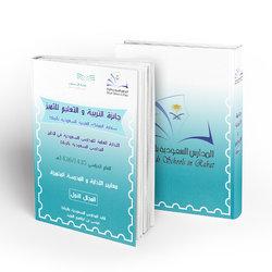 تصميم غلاف لكتاب من كتب مدارس السعودية بالرباط