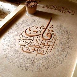 عقد دورات تدريبية وعمل معرض للخط العربي والزخرفة الاسلامية والرسم عن ط