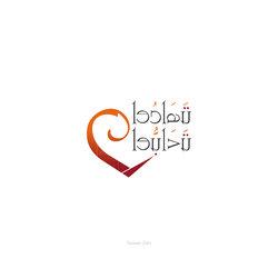 شعار ( تهادوا تحابوا )
