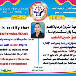 شهادة تخرج من دورة لغة الاشارة