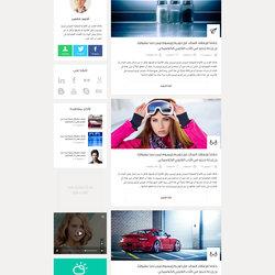 تصميم موقع لمدونة شخصية باللغة العربيه