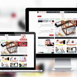 Dalael Al A'amal Website