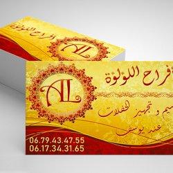 تصميم بطاقة ممون حفلات اللؤلؤة