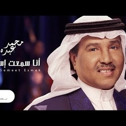 Mohammed abdu video lyrics , for his new album