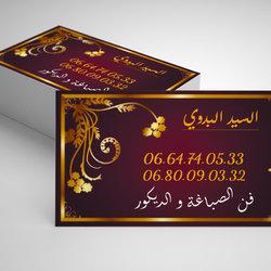 تصميم بطاقة عمل لشركة الصباغة و الديكور