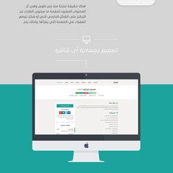تصميم لموقع توظيف باللغة العربيه