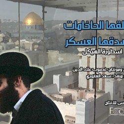 فيلم حول وضع القدس