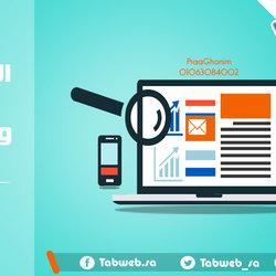 Digital Marketing | عمل خاص بالتسويق الإلكتروني والتجارة الإلكترونية