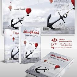 """تصميم غلاف كتاب """"نصف المسافة"""" للكاتبة الشهيرة إحسان الفقيه"""