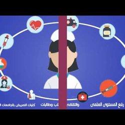 المؤتمر الطلابى العلمى الثانى لكلية التمريض - ملتقى جامعات مصر