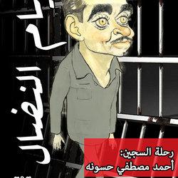 غلاف كتاب ايام النضال