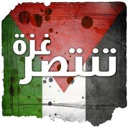 غزة تنتصر ..
