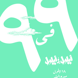 Ayloul Band Concert - Poster