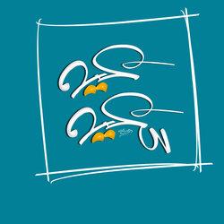 2 - مخطوط