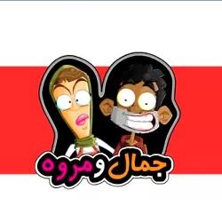 cartoon-jamal &marwa
