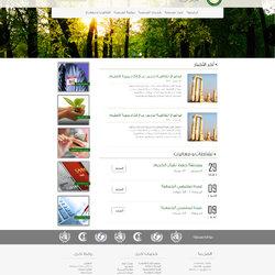 الجمعية السعودية للأمراض الوراثية
