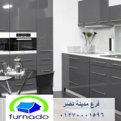 مطبخ بولى لاك /  عروض مطابخ صغيرة وكبيرة     01270001597