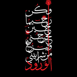 calligraphy/Al thulth