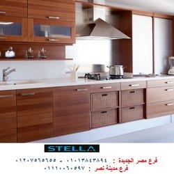 شركة مطابخ خشب، عروض + التوصيل والتركيب مجانا    01013843894