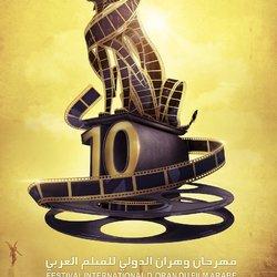 ملصقة مهرجان وهران الدولي للفيلم العربي