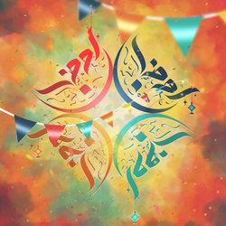 Ramadan Ganna