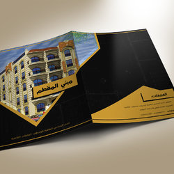 al moqatem brochure