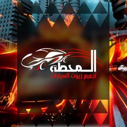 Elma7ata Logo