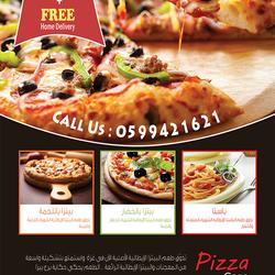 بيتزا غزة