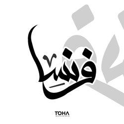 #احمد توحة art  #logo #arabiccalligraphy  #Toha_Art# #لوجو قصر الزهراء